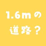 1.8m未満の道路なのに2項道路?