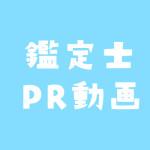 不動産鑑定士をPRしよう!学生向け「PR動画コンテスト」開催中