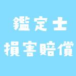 不動産鑑定士に1億3千万円の賠償命令(宇都宮地裁)