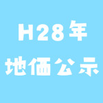 H28年地価公示発表!都道府県別の価格最高地(商業地)を調べてみた。