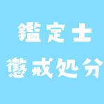[H28.10]不動産鑑定士の懲戒処分(連合会)が発表されました。