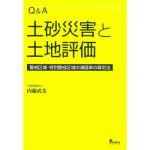 [書籍紹介]Q&A土砂災害と土地評価 警戒区域・特別警戒区域の減価率の算定法