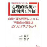 [書籍紹介] 不動産取引における 心理的瑕疵の裁判例と評価