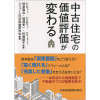 [書籍紹介] 中古住宅の価値評価が変わる