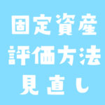 東京都、固定資産評価法の見直しへの議論を開始