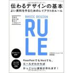 [書籍紹介] 伝わるデザインの基本 よい資料を作るためのレイアウトのルール