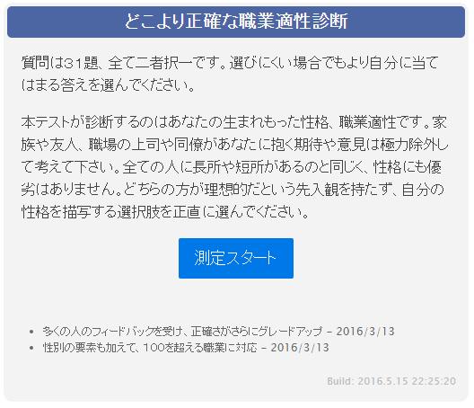 2016-05-17_18h55_30