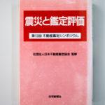 [書籍紹介] 「震災と鑑定評価」第13回不動産鑑定シンポジウム