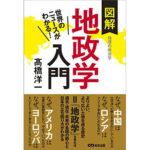[書籍紹介] 世界のニュースがわかる! 図解地政学入門