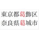 辻、楢、の異字体をwindows10で入力・漢字変換する