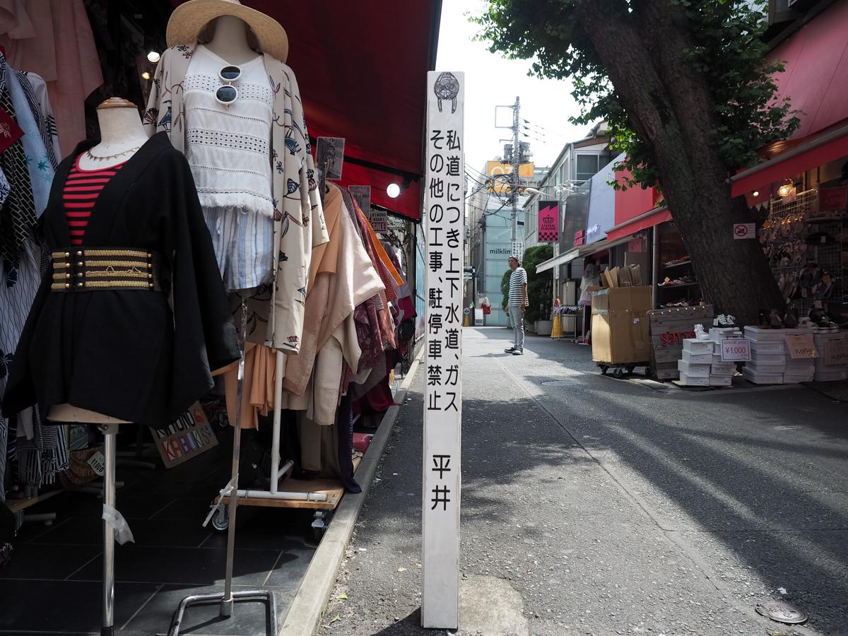 東京の原宿での私道の一例