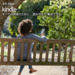 [11月25日開始]Kindle雑誌99円均一セールが行われています。