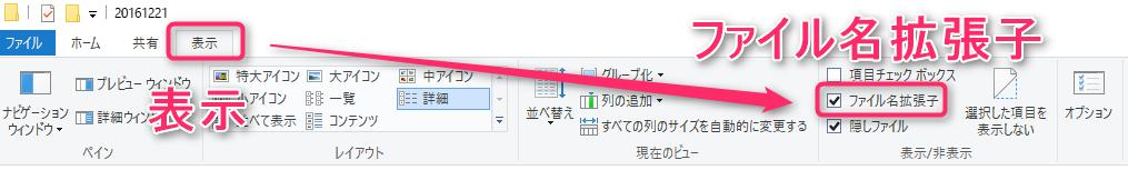 フォルダの拡張子の表示・非表示の設定方法
