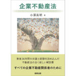 [書籍紹介] 不動産の法律に関する基本書「企業不動産法」を購入しました。