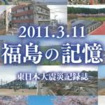 東日本大震災から6年。被災地の地価はどのように推移してきたのか。