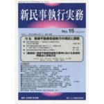 [書籍紹介] 新民事執行実務 No.15(平成29年3月)