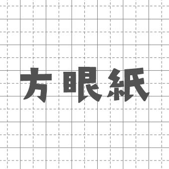 方眼 紙 pdf