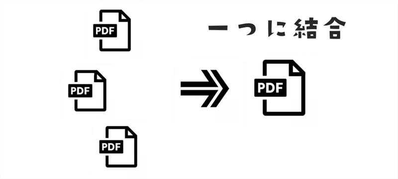 ファイル まとめる pdf を